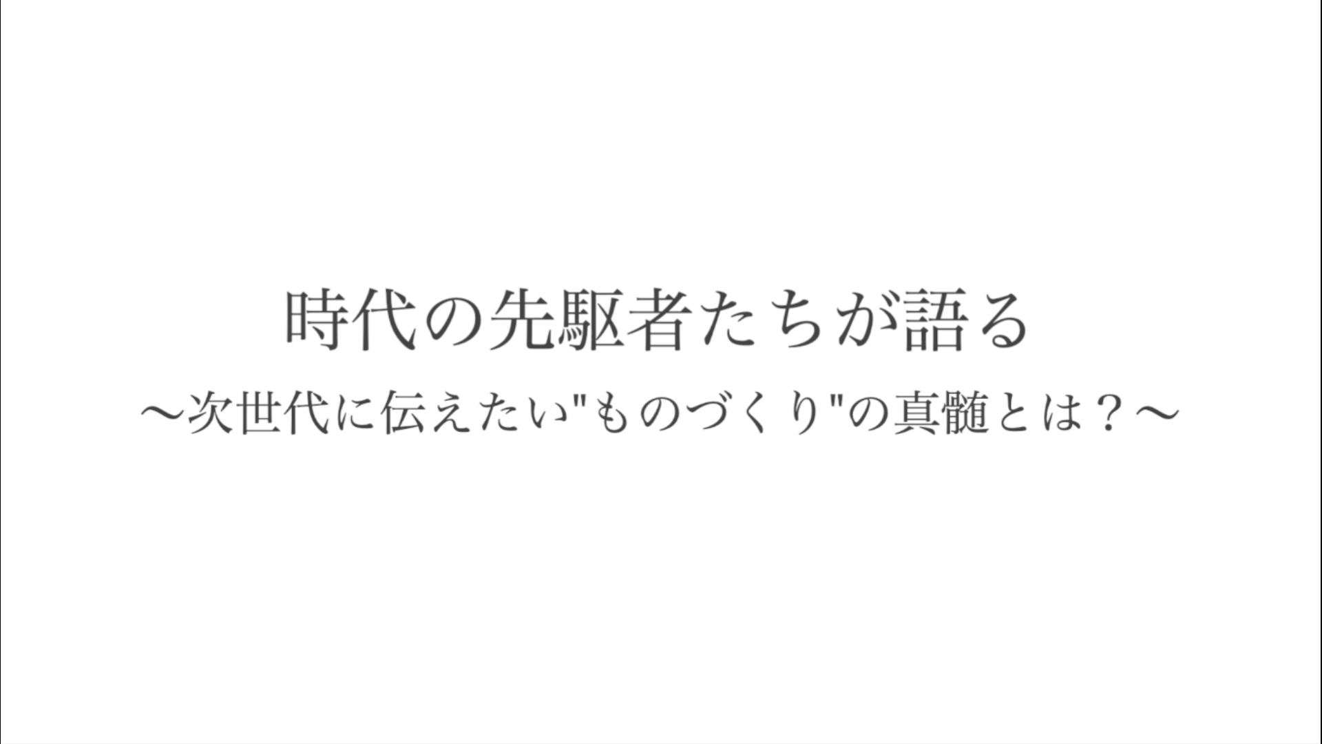 """時代の先駆者たちが語る(エンジニア:小嶋""""ojjy""""淳一朗)"""