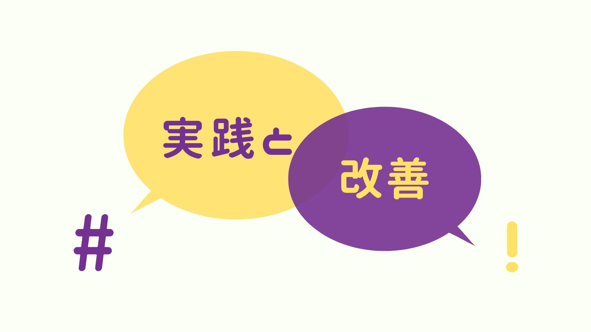 【ワーク】実践と改善