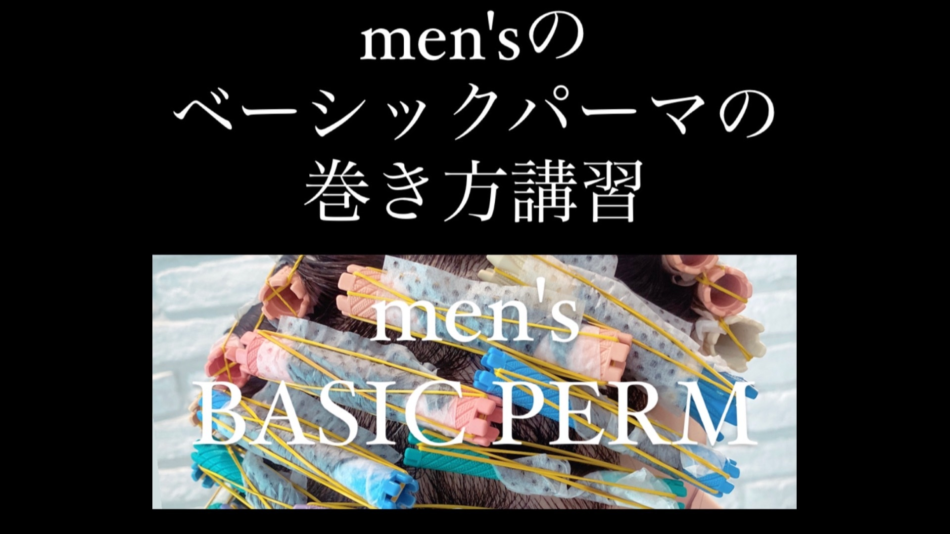 メンズパーマの基本の基本