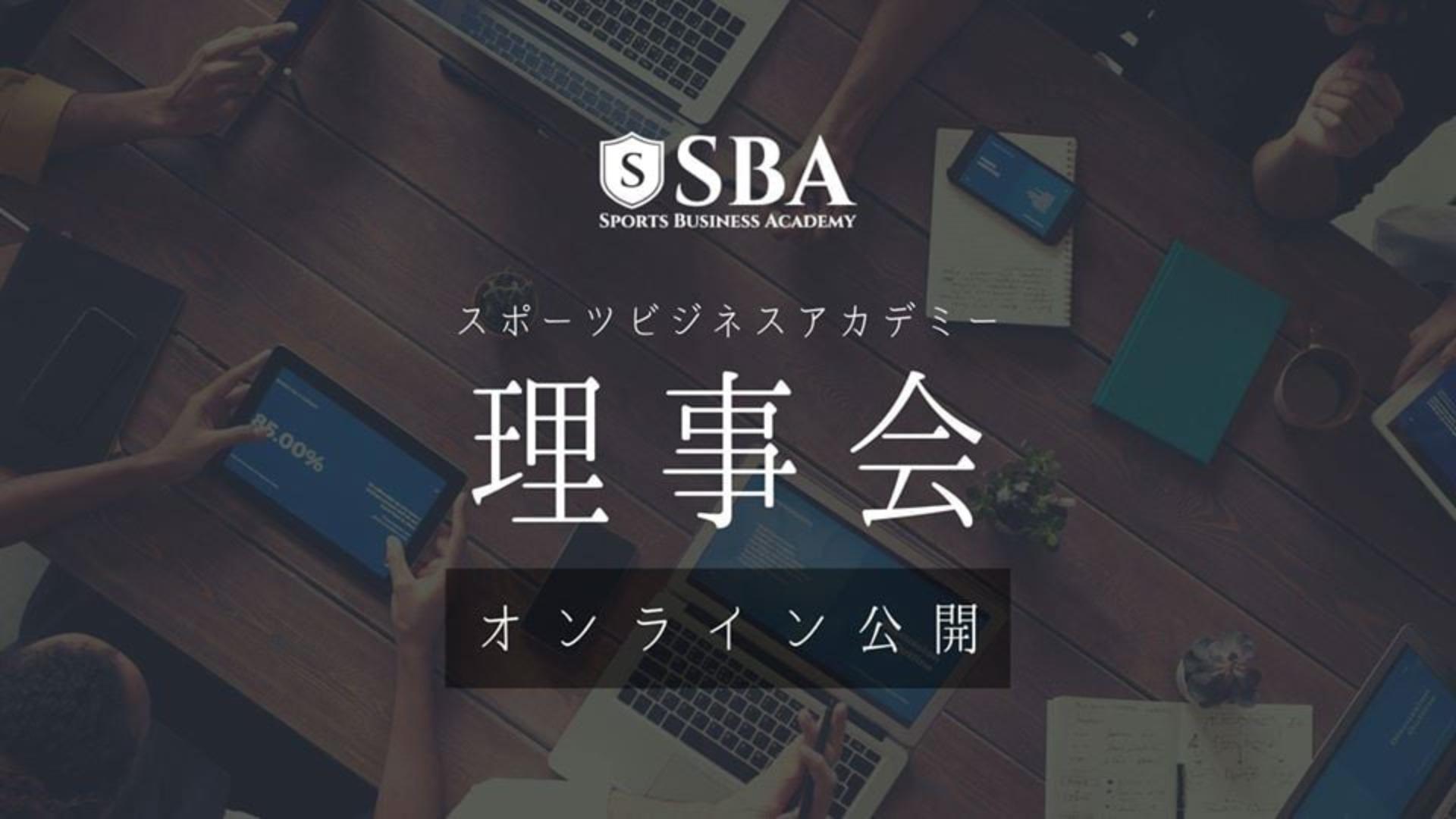 【生配信のみ】10月度SBA公開理事会