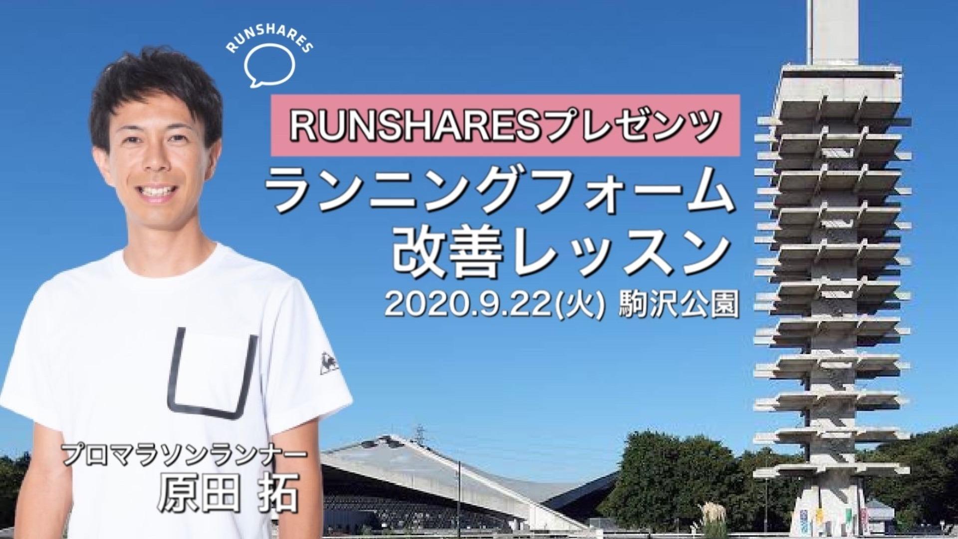 9/22(火)拓プロのランニングフォーム改善レッスン in 駒沢公園