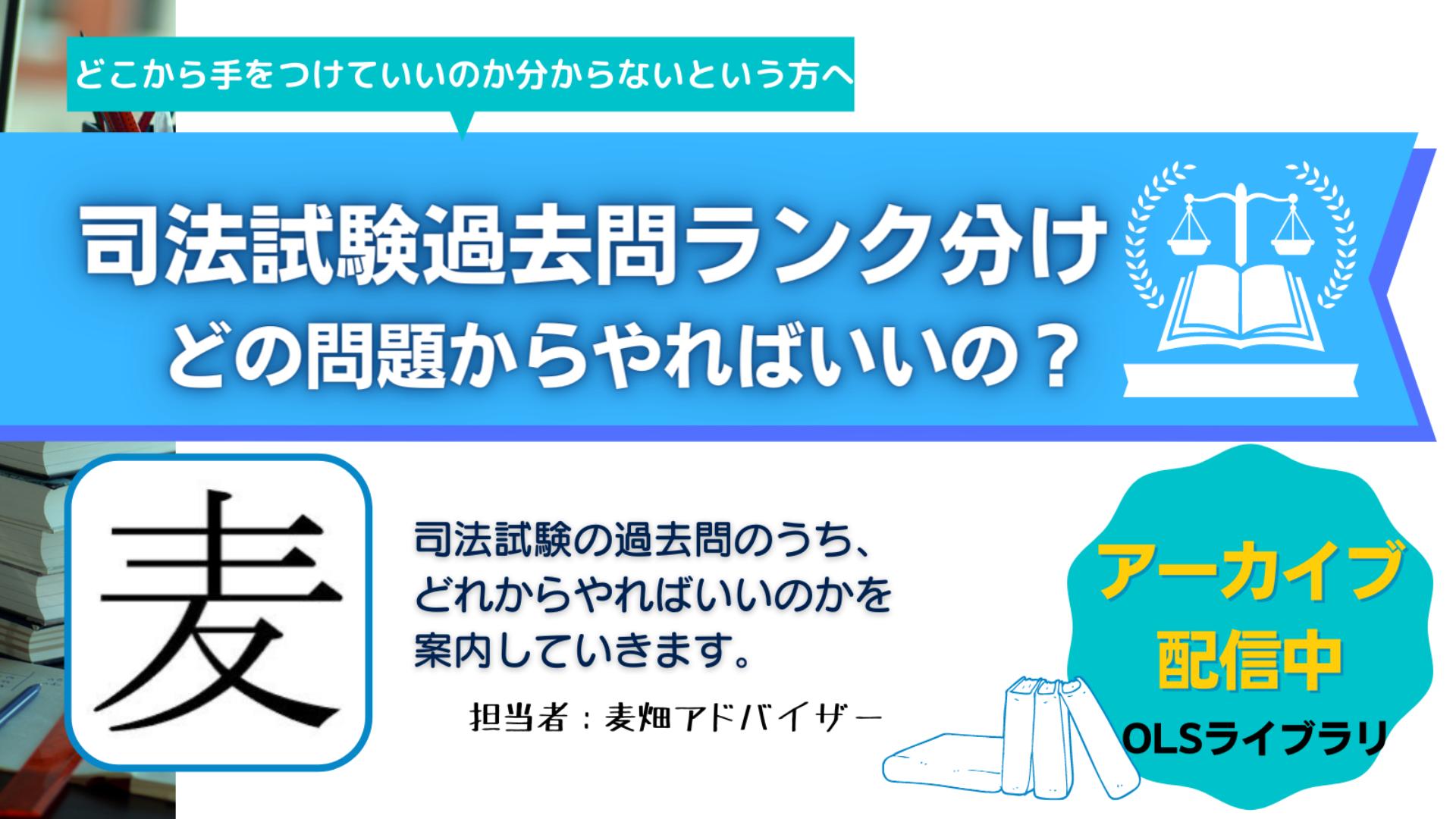 【重要問題をセレクト】司法試験過去問ランク分け(刑事系)【アーカイブ】
