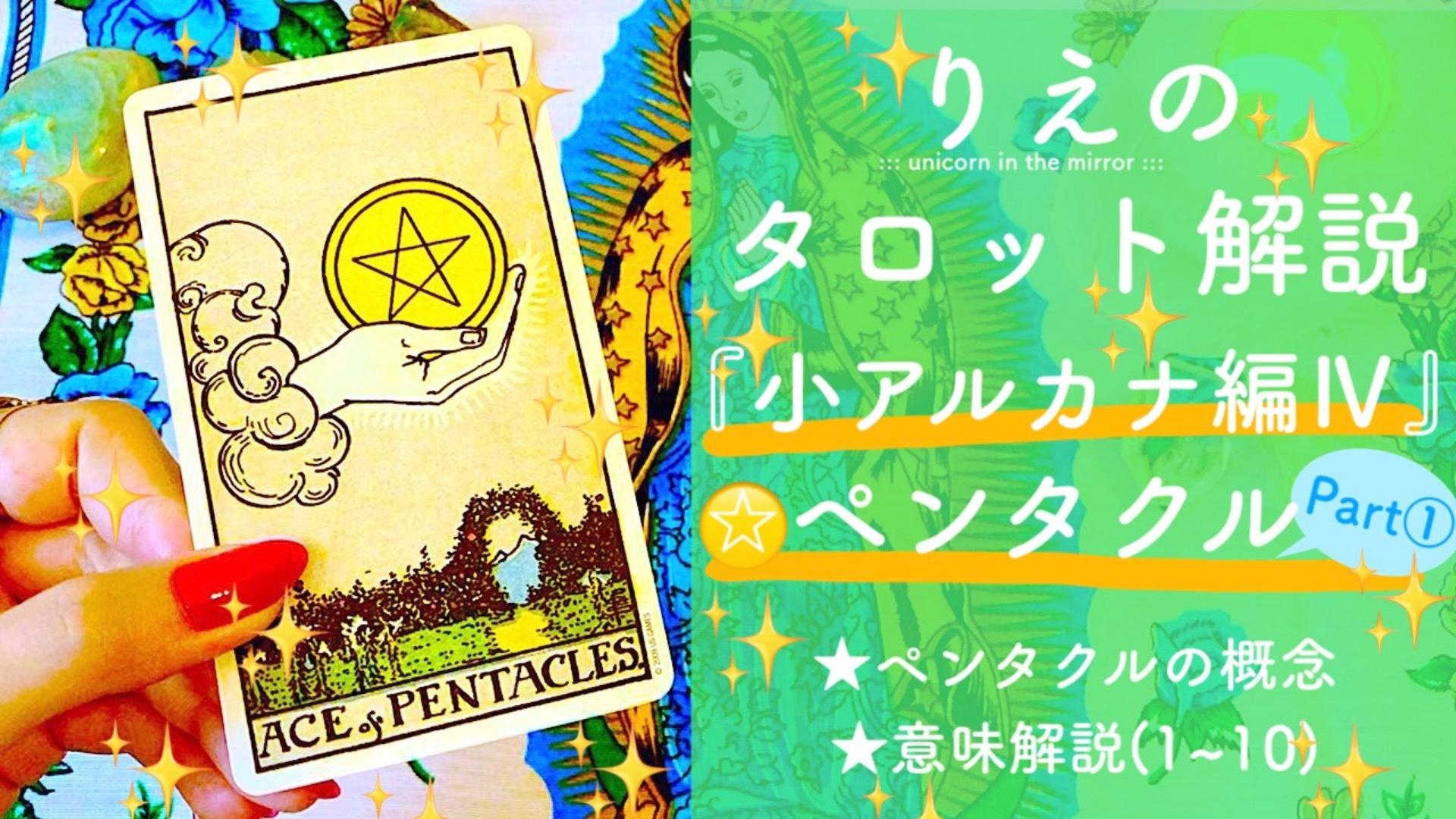 りえのタロット解説『小アルカナ編Ⅳ』ペンタクル(Part1)