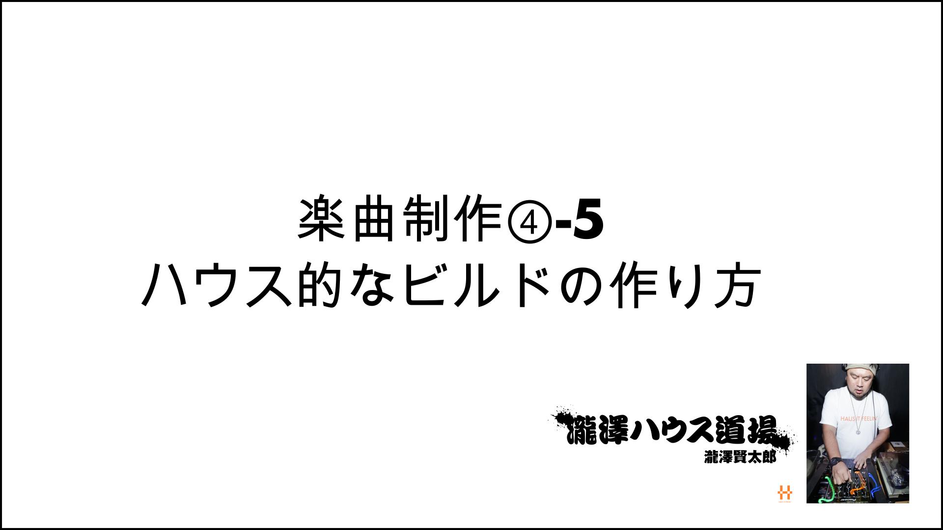 楽曲制作④-5 ハウス的なビルドの作り方 200916
