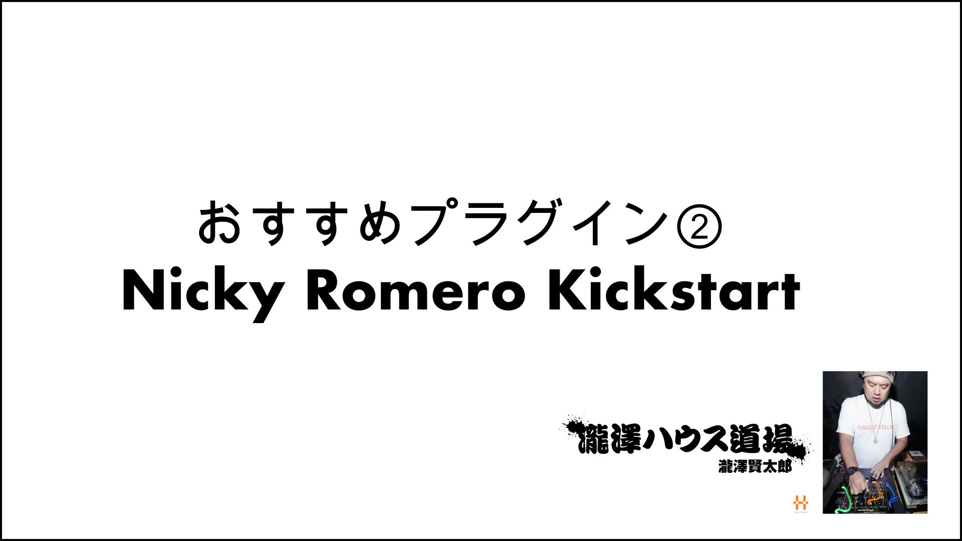 おすすめプラグイン② Kickstart 200923