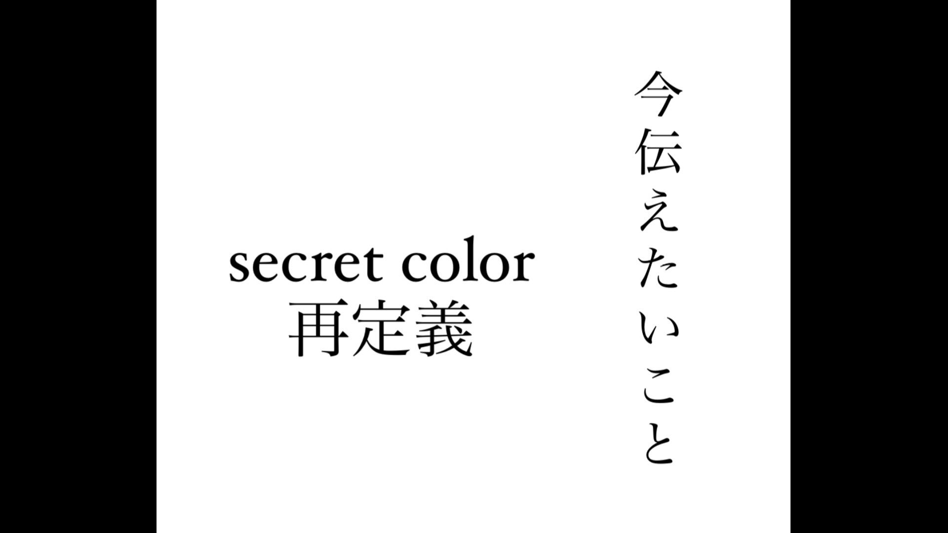 secret color再定義