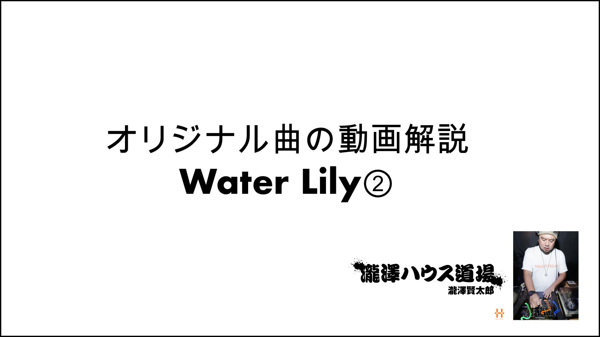 オリジナル曲の動画解説Water Lily②201021