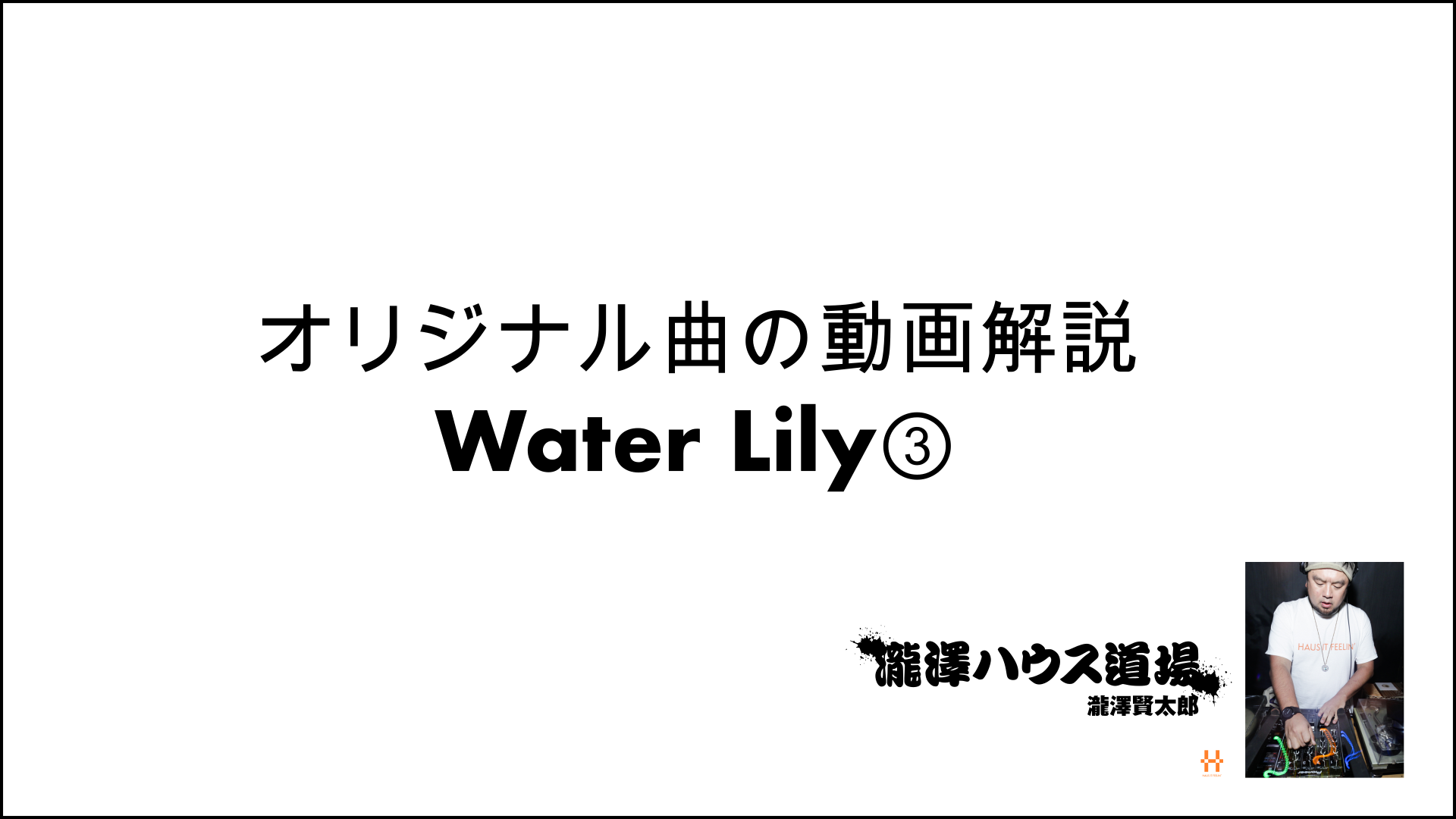 オリジナル曲の動画解説Water Lily③201104