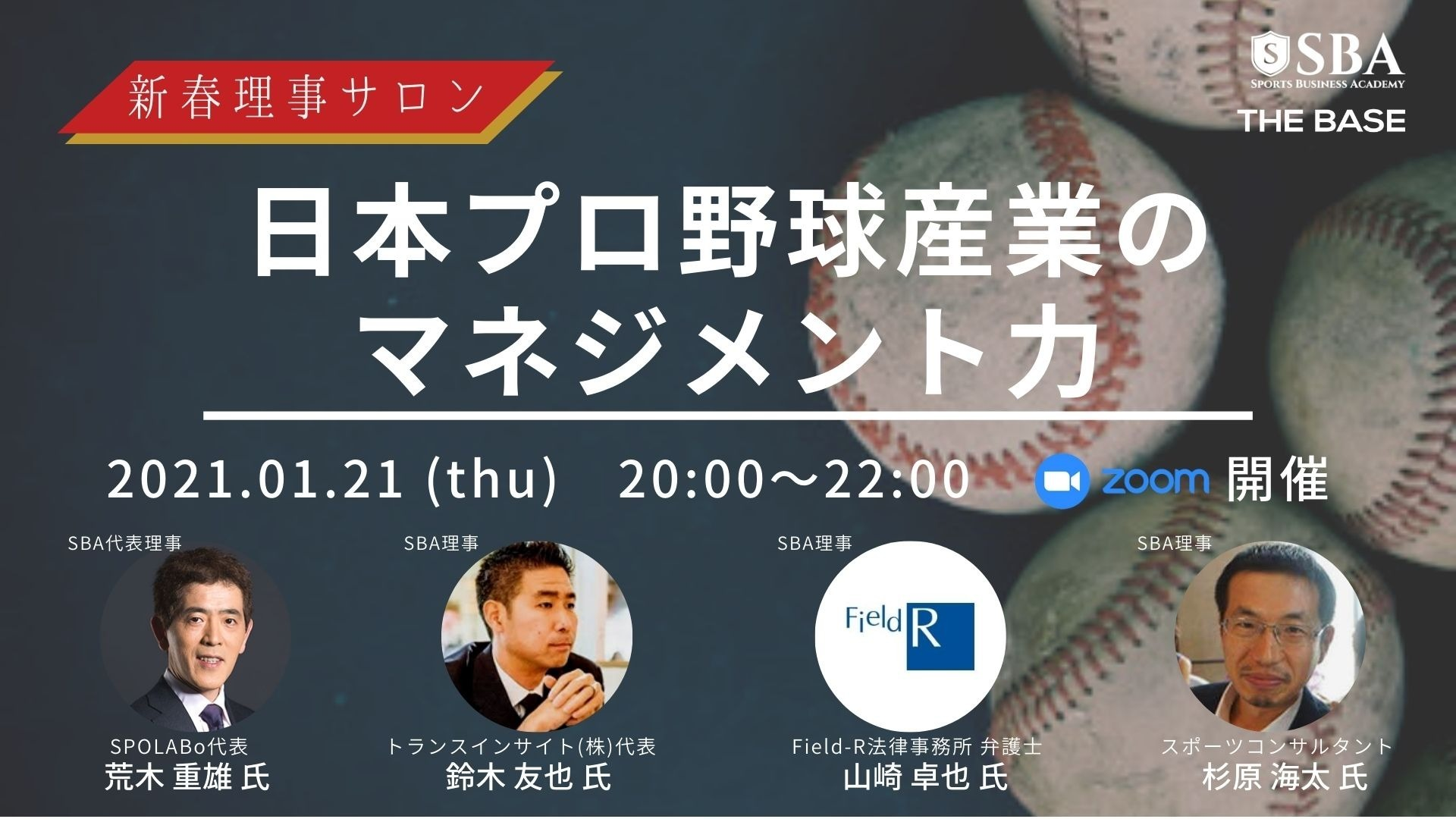 日本プロ野球産業のマネジメント力