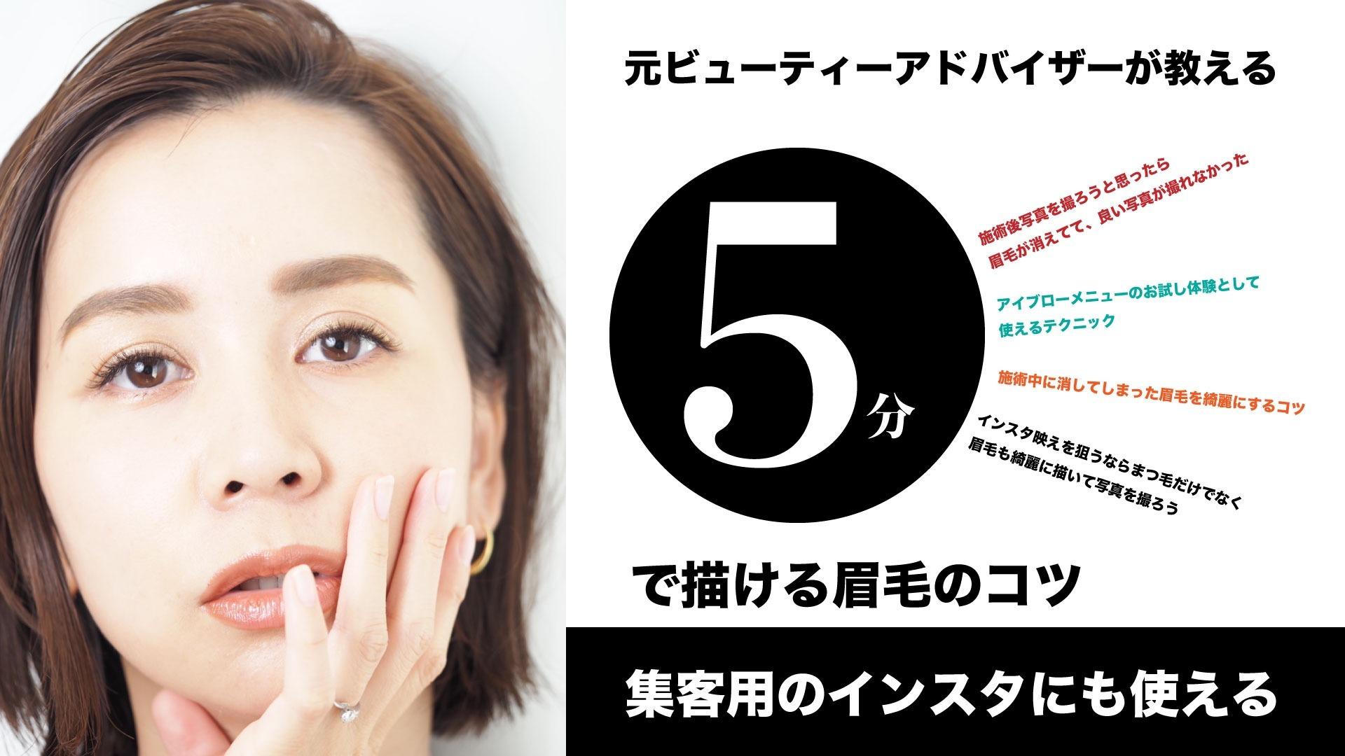 5分でより美しい顔の作り方