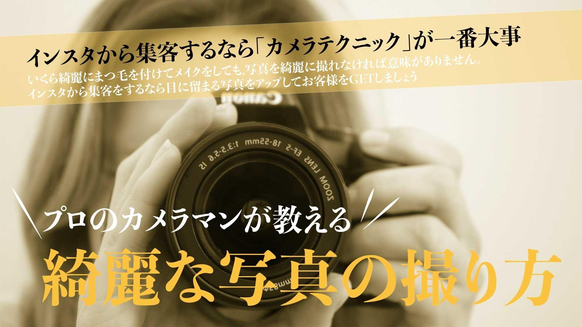 綺麗な写真の撮り方Vol.2