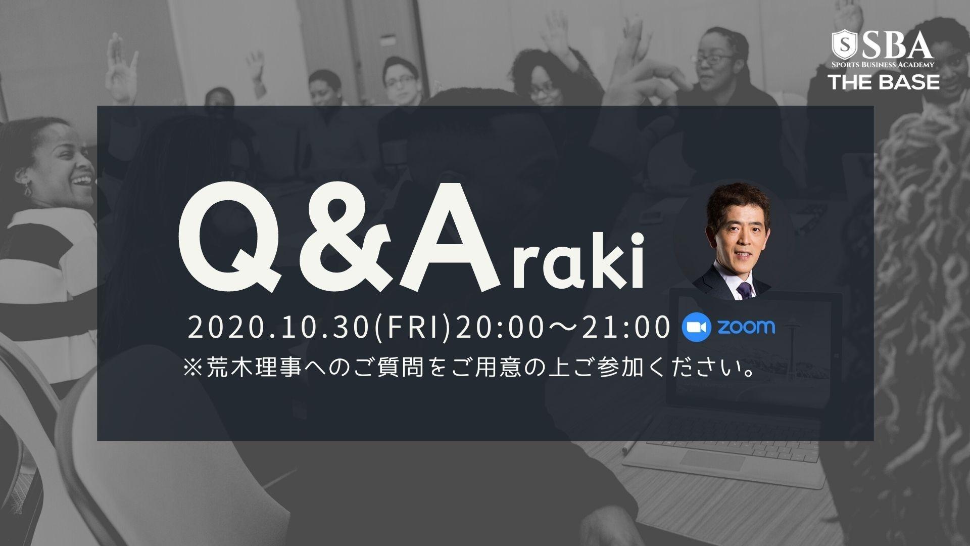 荒木理事に直接質問! 新企画『Q&Araki』