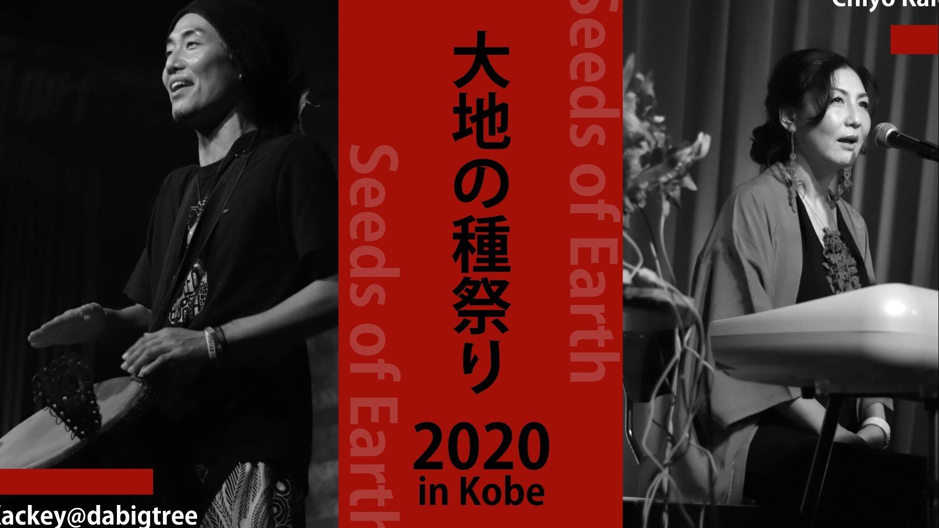 大地の種祭り2020非公開シーンFC向け限定配信 Part3