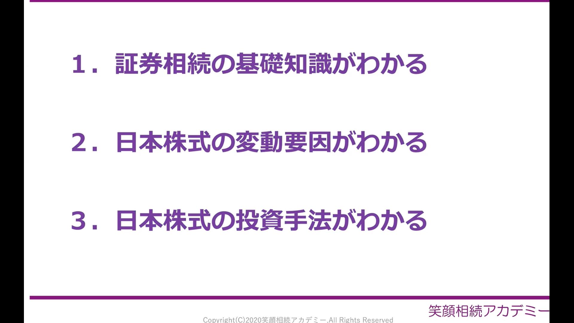 証券分析講座〜日本株式を相続した場合~