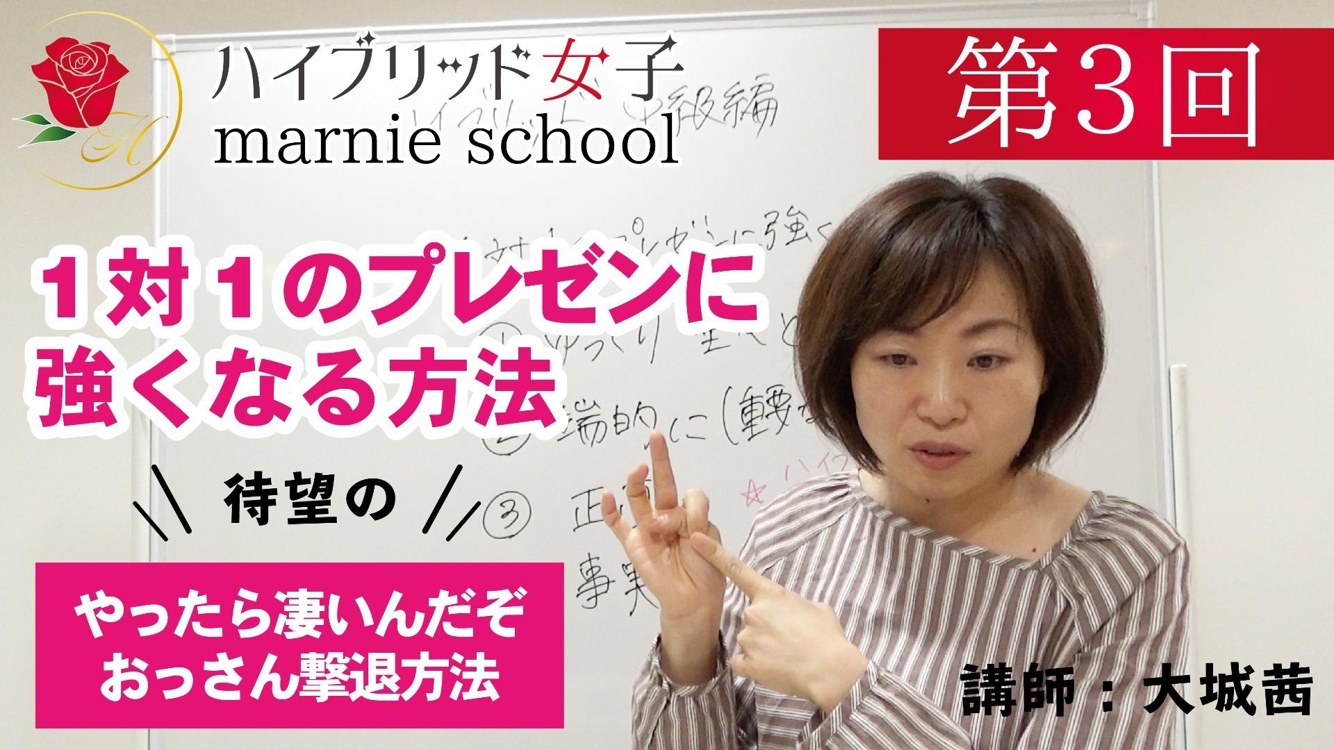 【中級編】 Marnie school 第3回