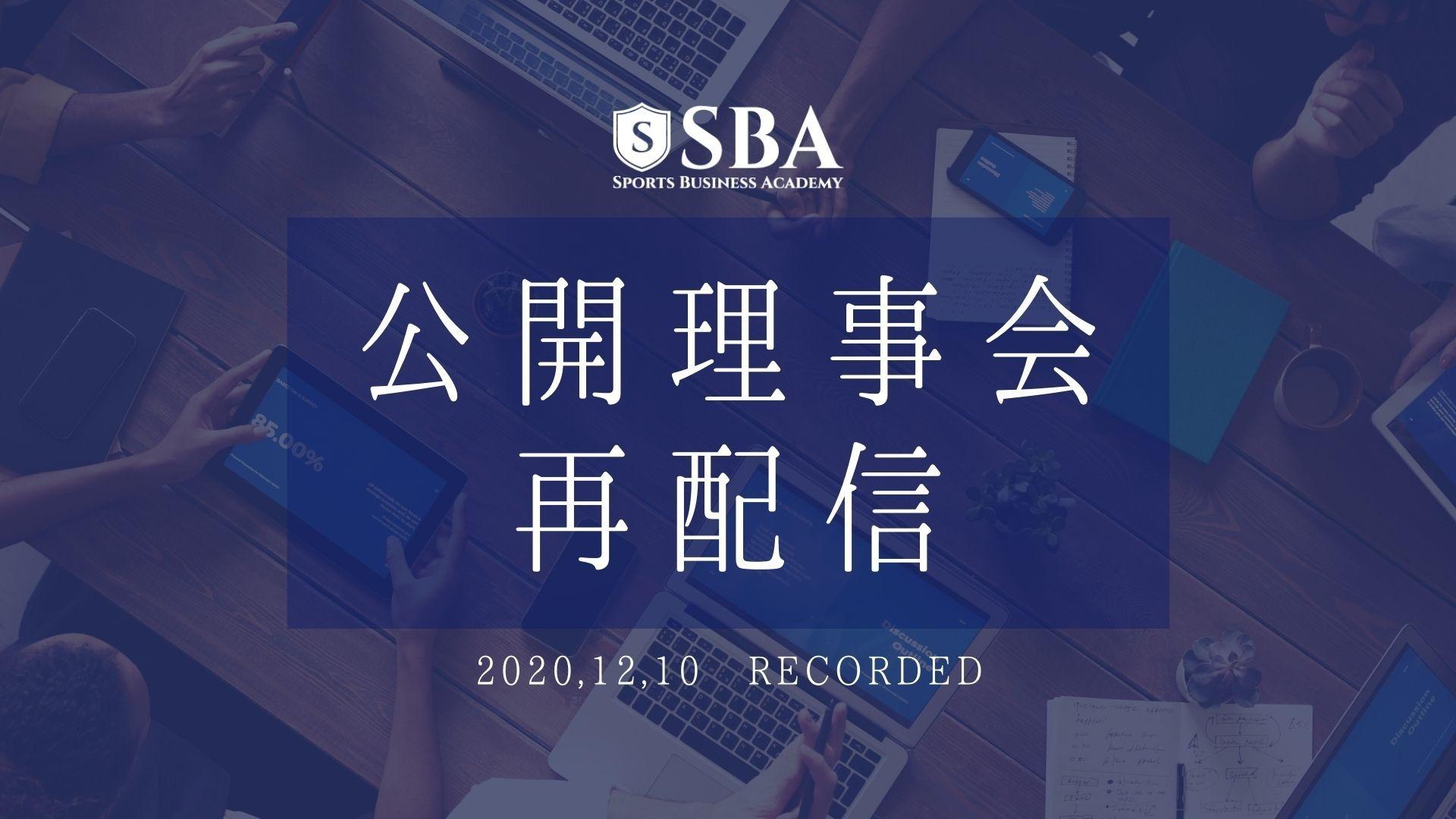 【再配信】12月度SBA理事会