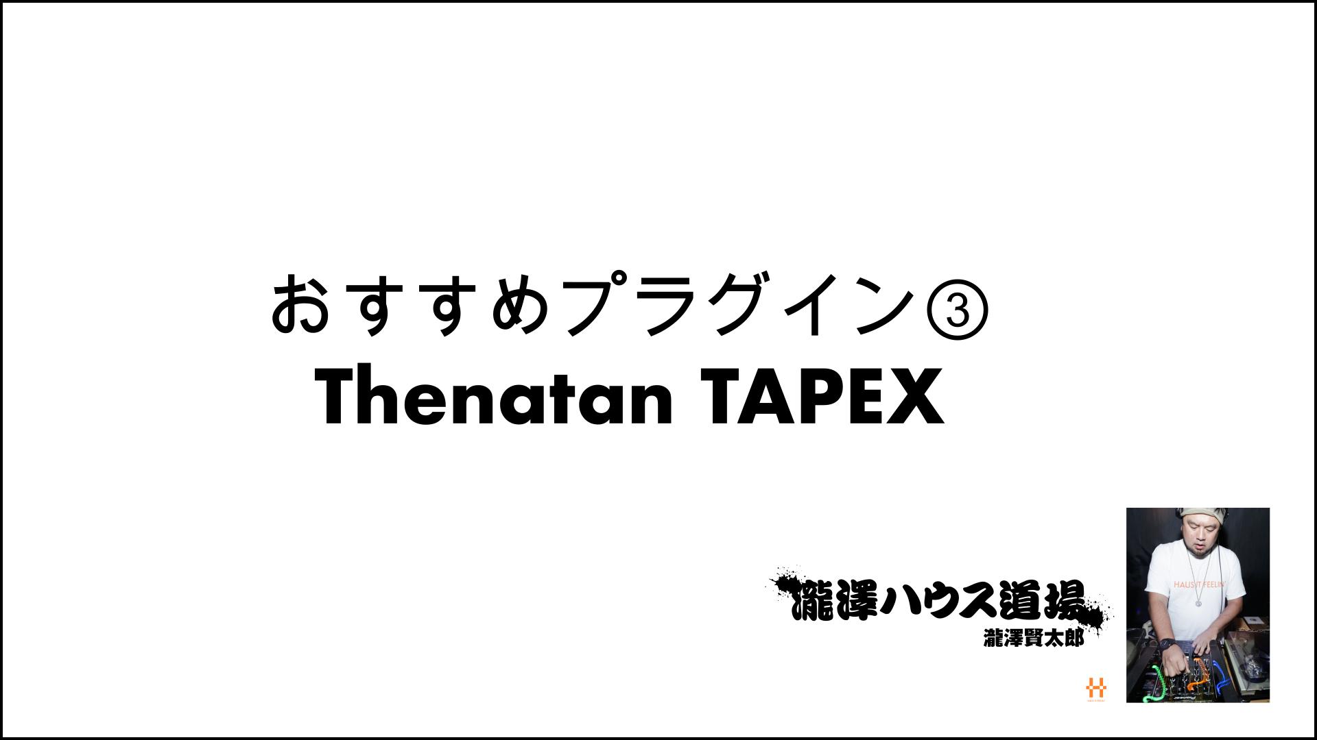 おすすめプラグイン③Thenatan TAPEX 201119