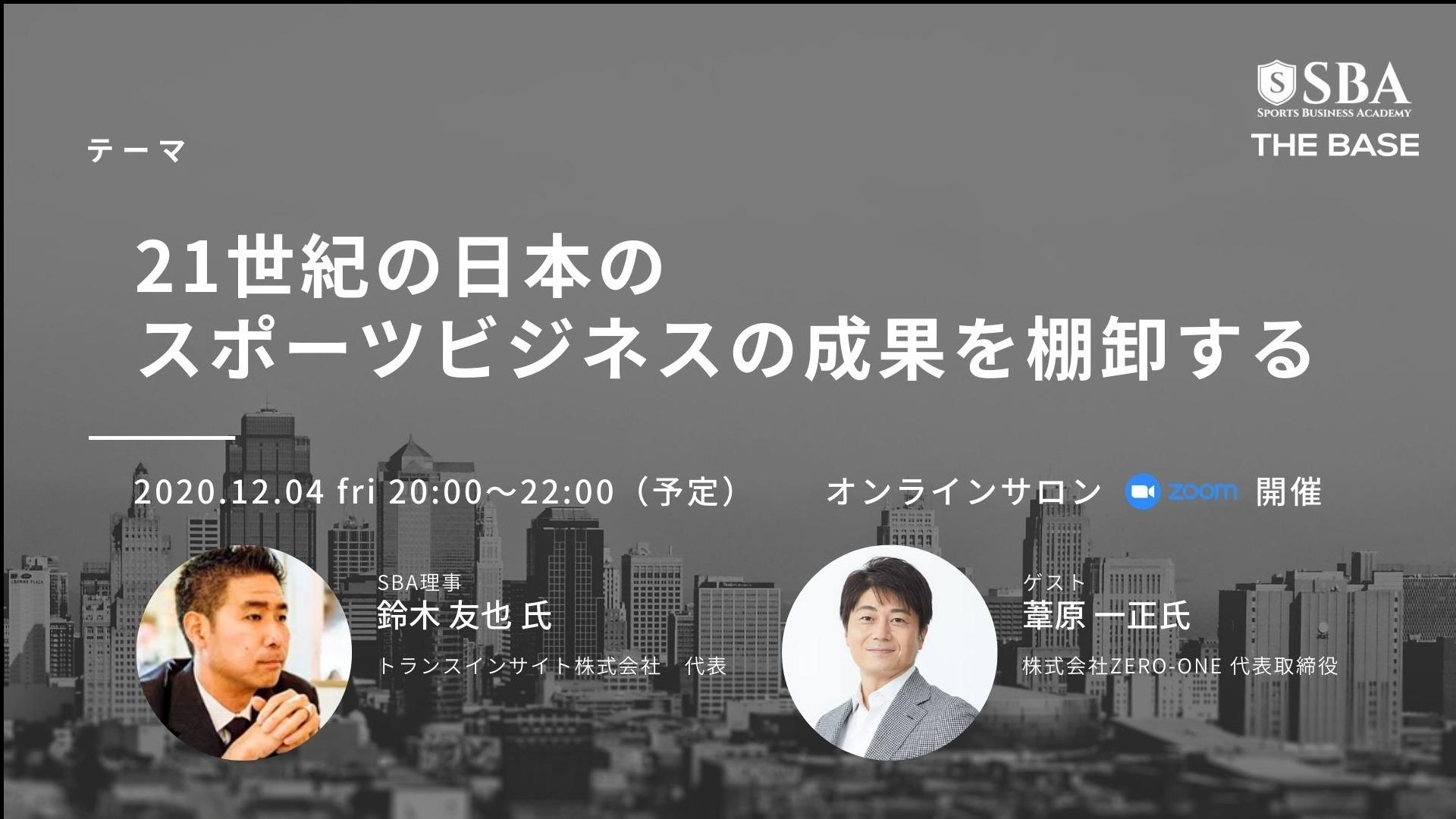 21世紀の日本のスポーツビジネスの成果を棚卸する