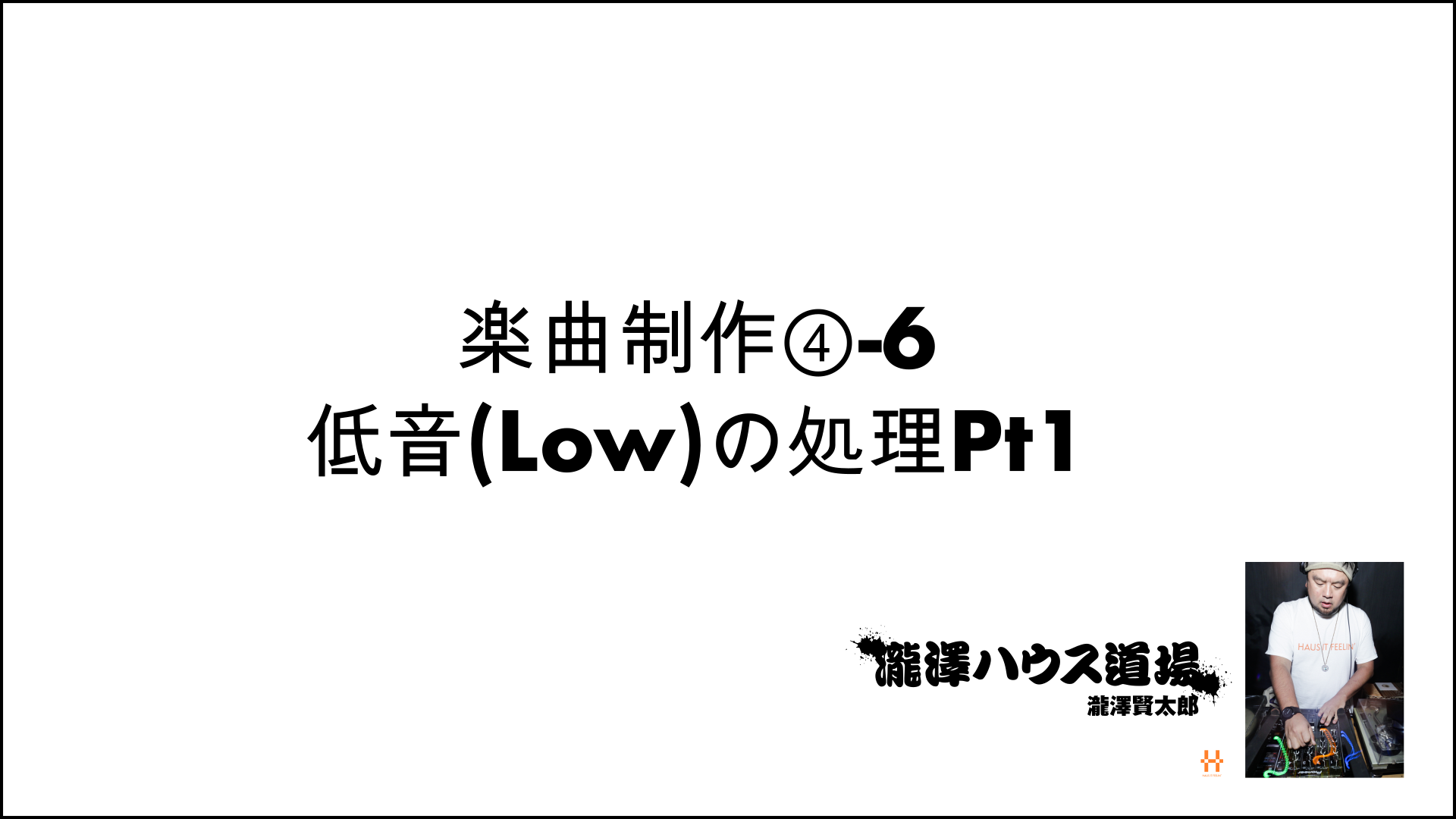 楽曲制作④-6低音(Low)の処理Pt1