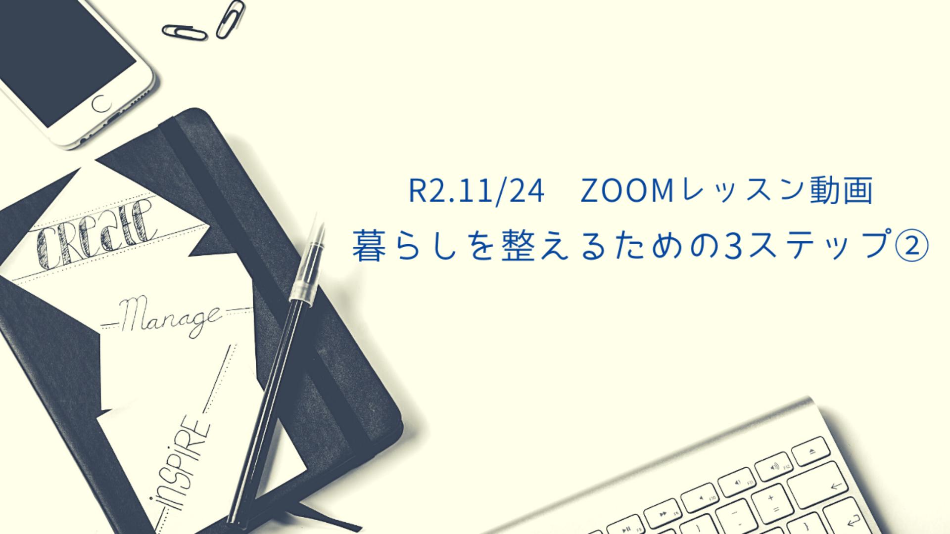 【暮らしを整えるための3ステップ②】ZOOMレッスン動画