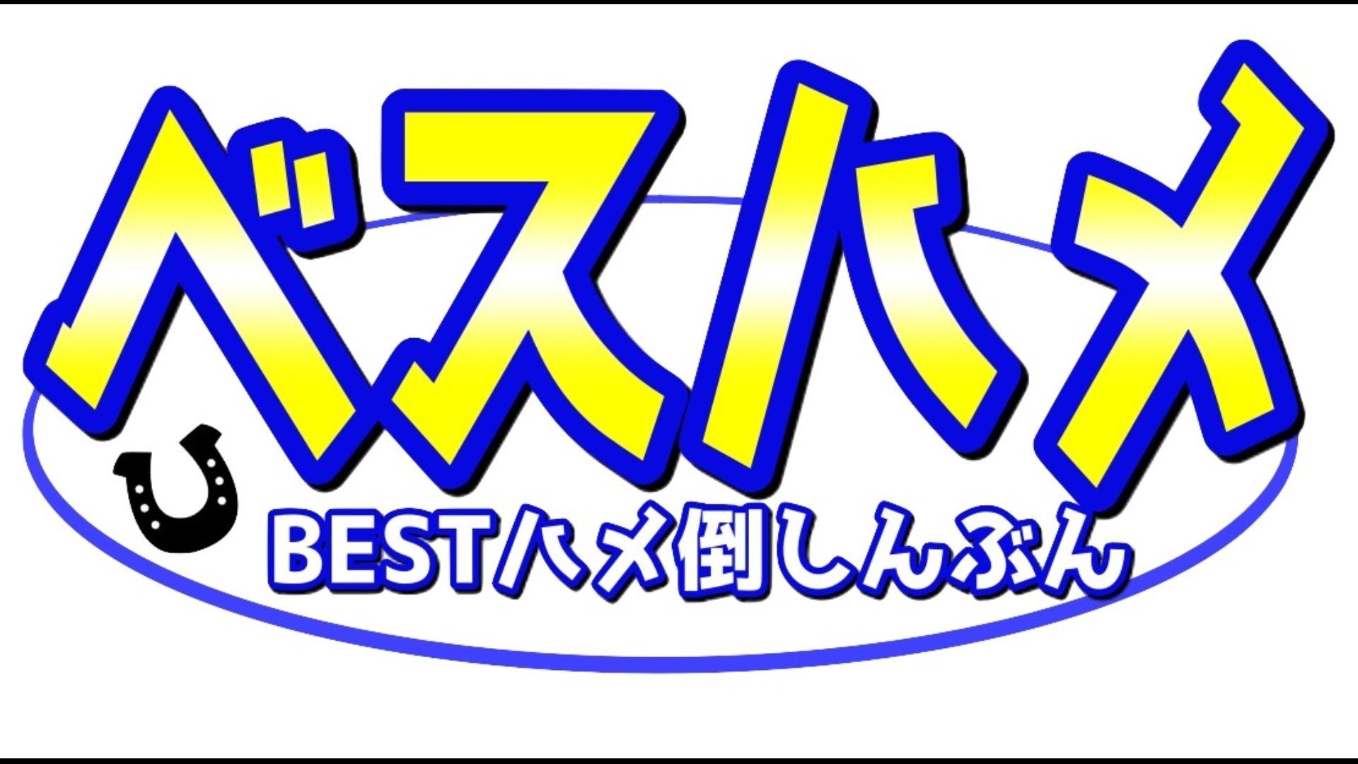 【JC特別号】ベスハメ完全版~BEST BUYとハメ倒し競馬~
