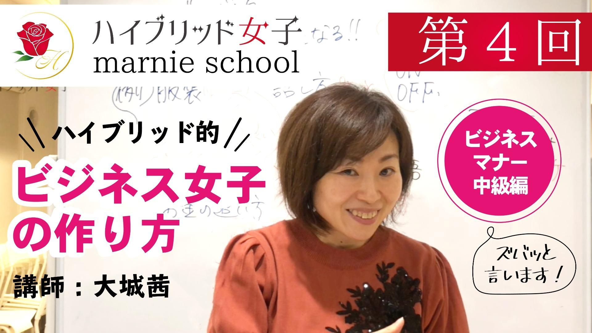 【中級編】 Marnie school 第4回