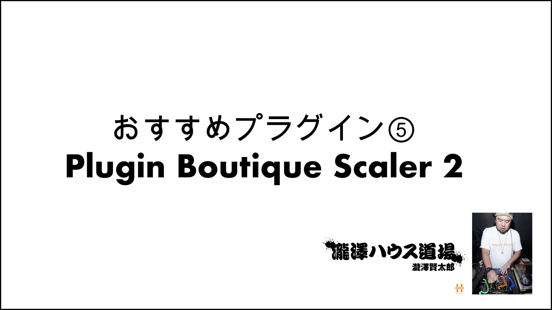 おすすめプラグイン⑤Scaler2 201210