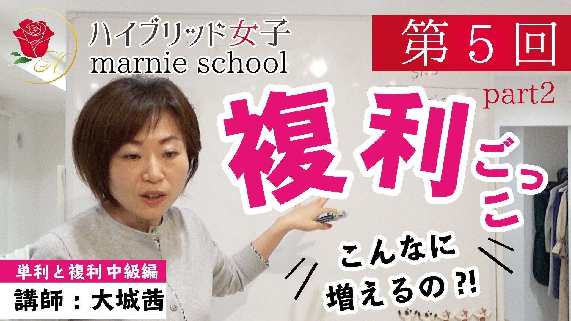 【中級編】Marnie school 第5回part2