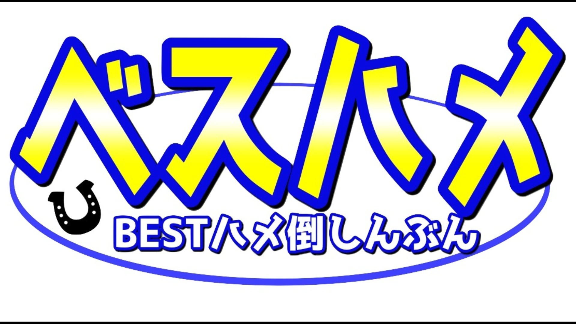 【12月12日号】ベスハメ完全版~BEST BUYとハメ倒し競馬~