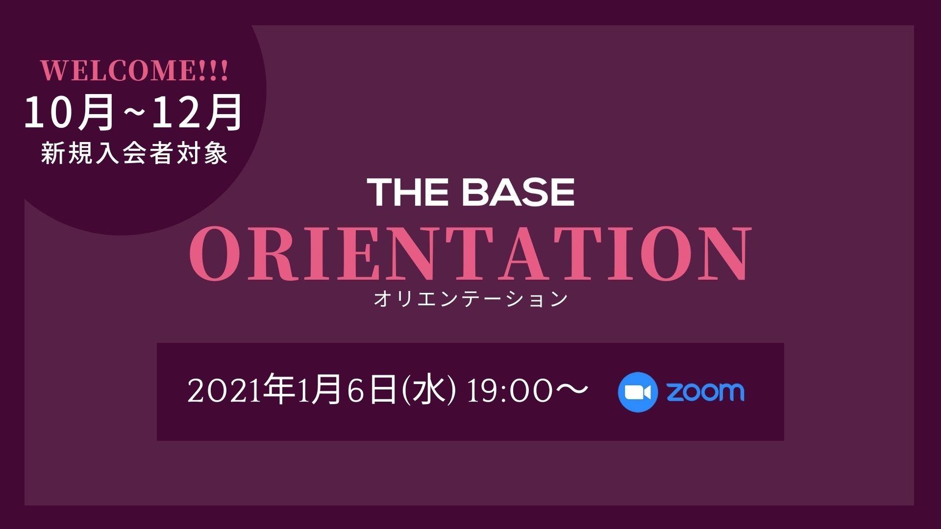 【新規入会者対象】THE BASEオリエンテーション