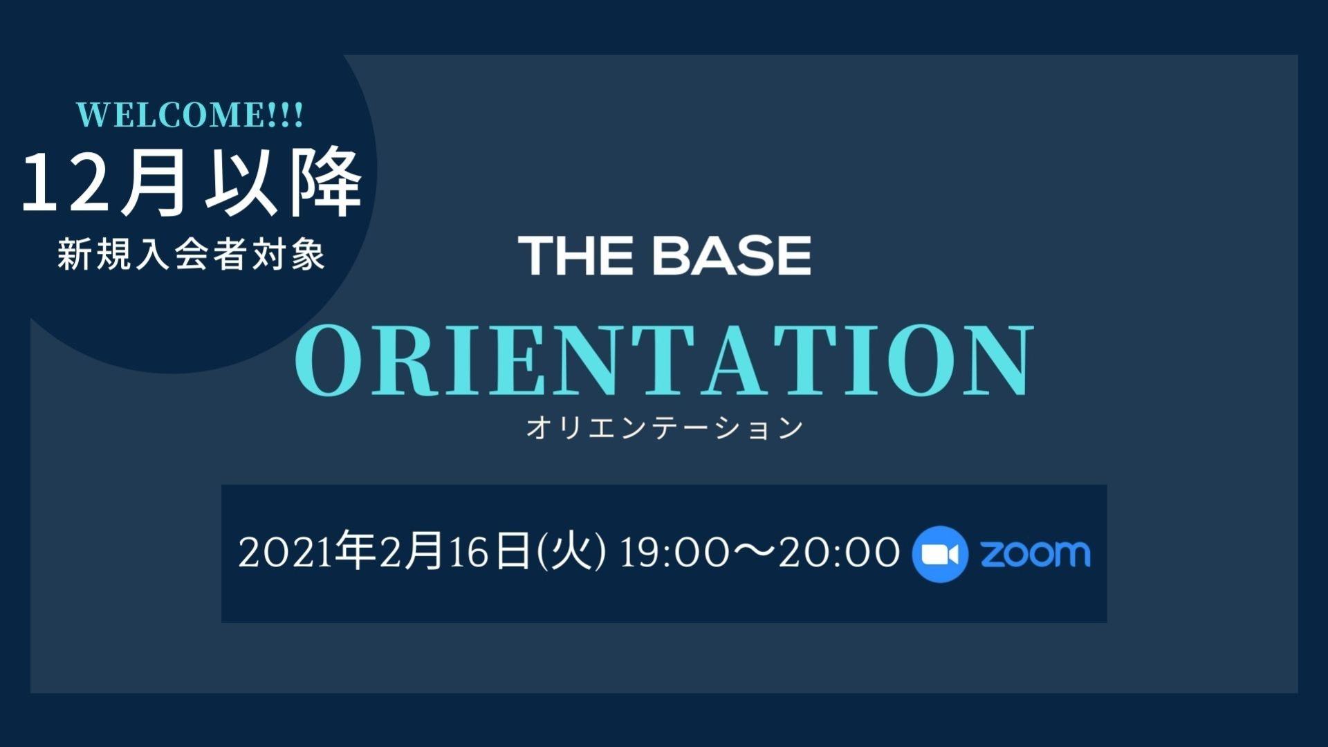 【新規入会者対象】THE BASEオリエンテーション 2月