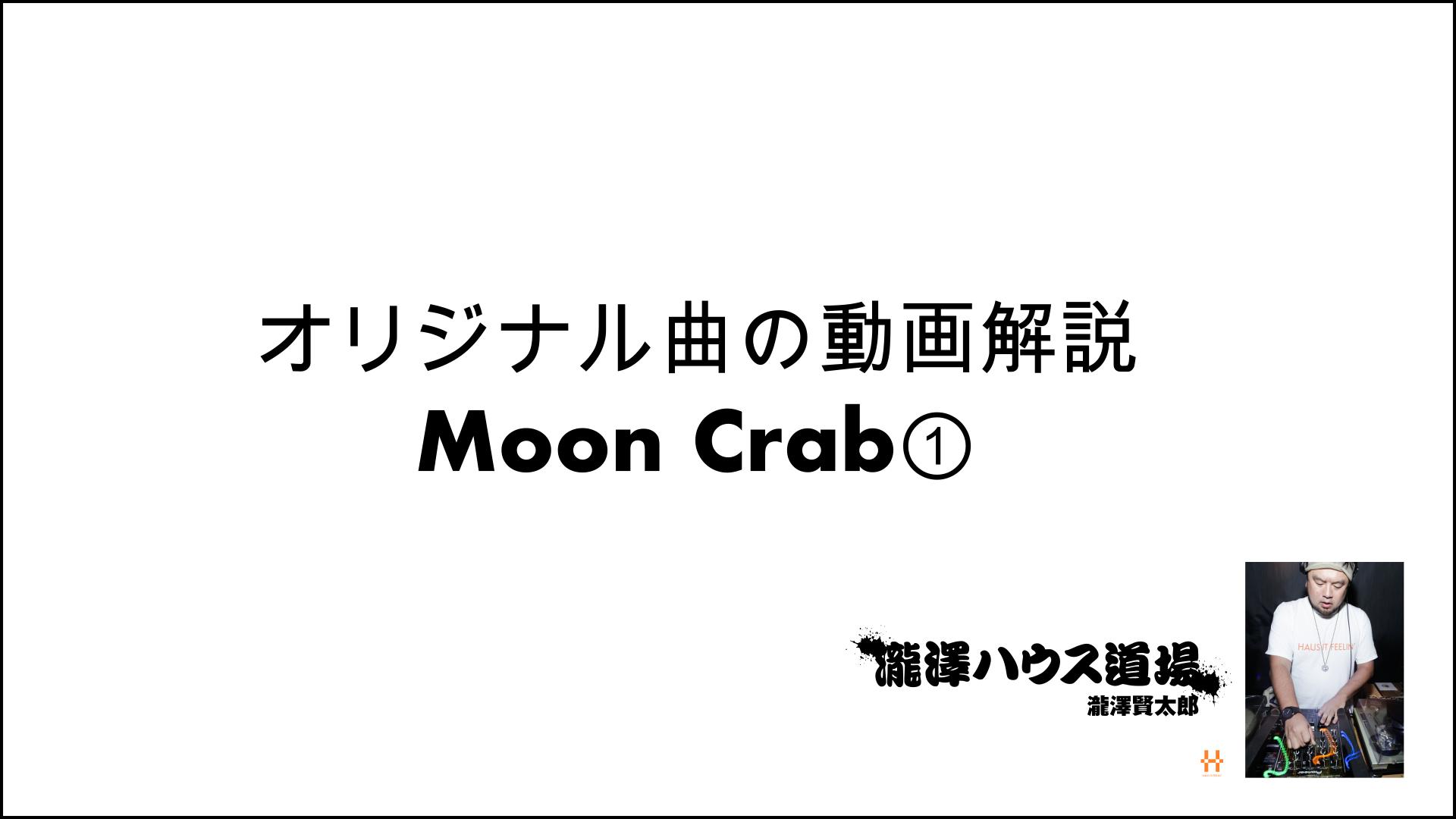 オリジナル曲の動画解説 Moon Crab①