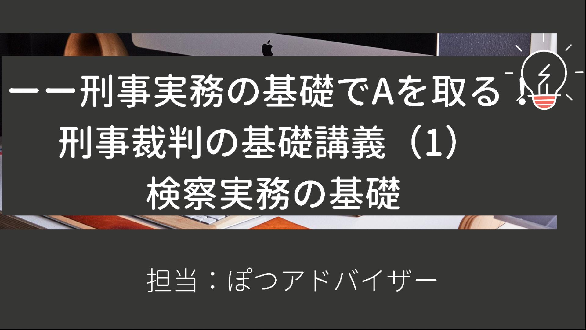 刑事実務基礎科目でAを取る(検察編)[アーカイブ]