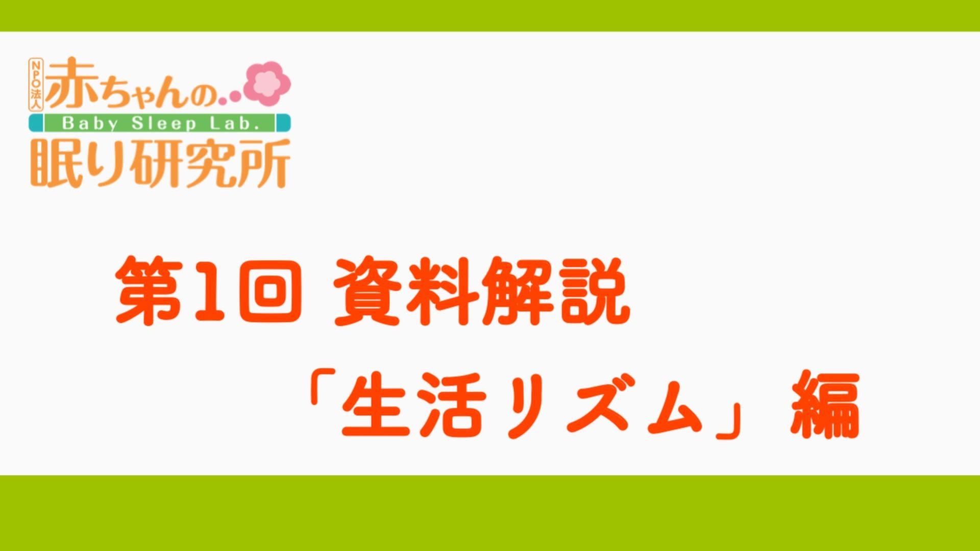 第1回 資料解説「生活リズム」編