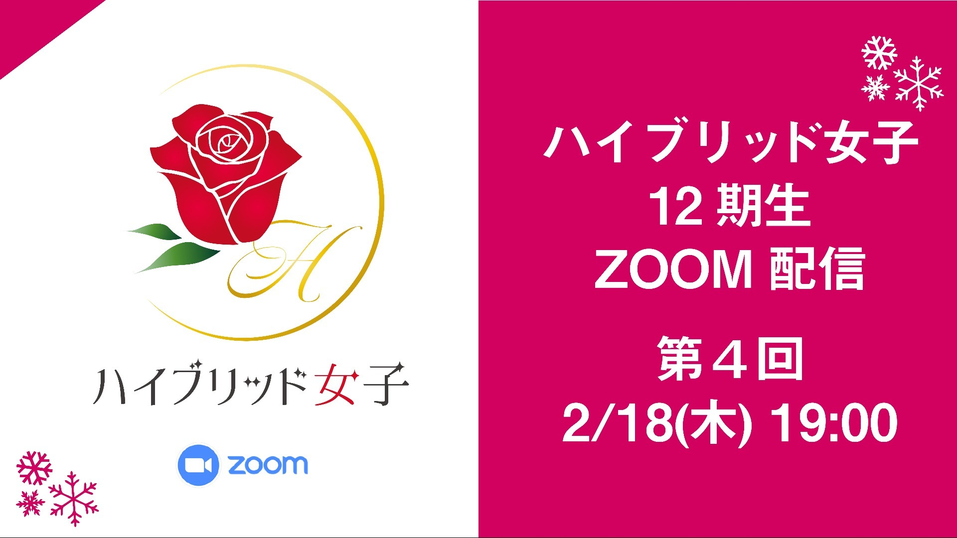 【LIVE】2/18(木)・12期生✨第4回目