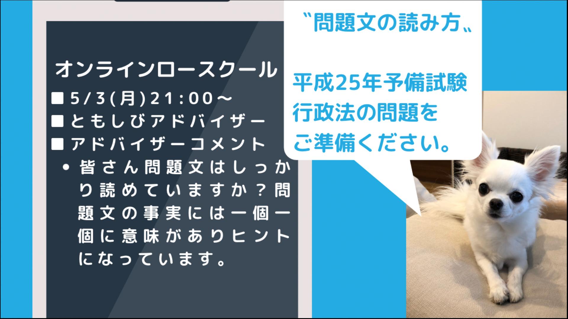 問題文の読み方(ともしびアドバイザー2021/05/03)[44分]