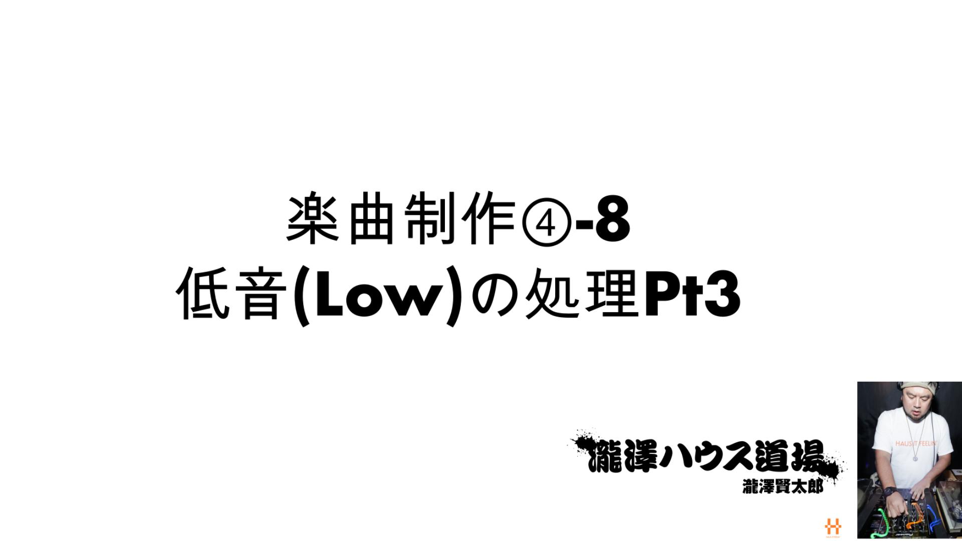 楽曲制作④-8低音(Low)の処理Pt3