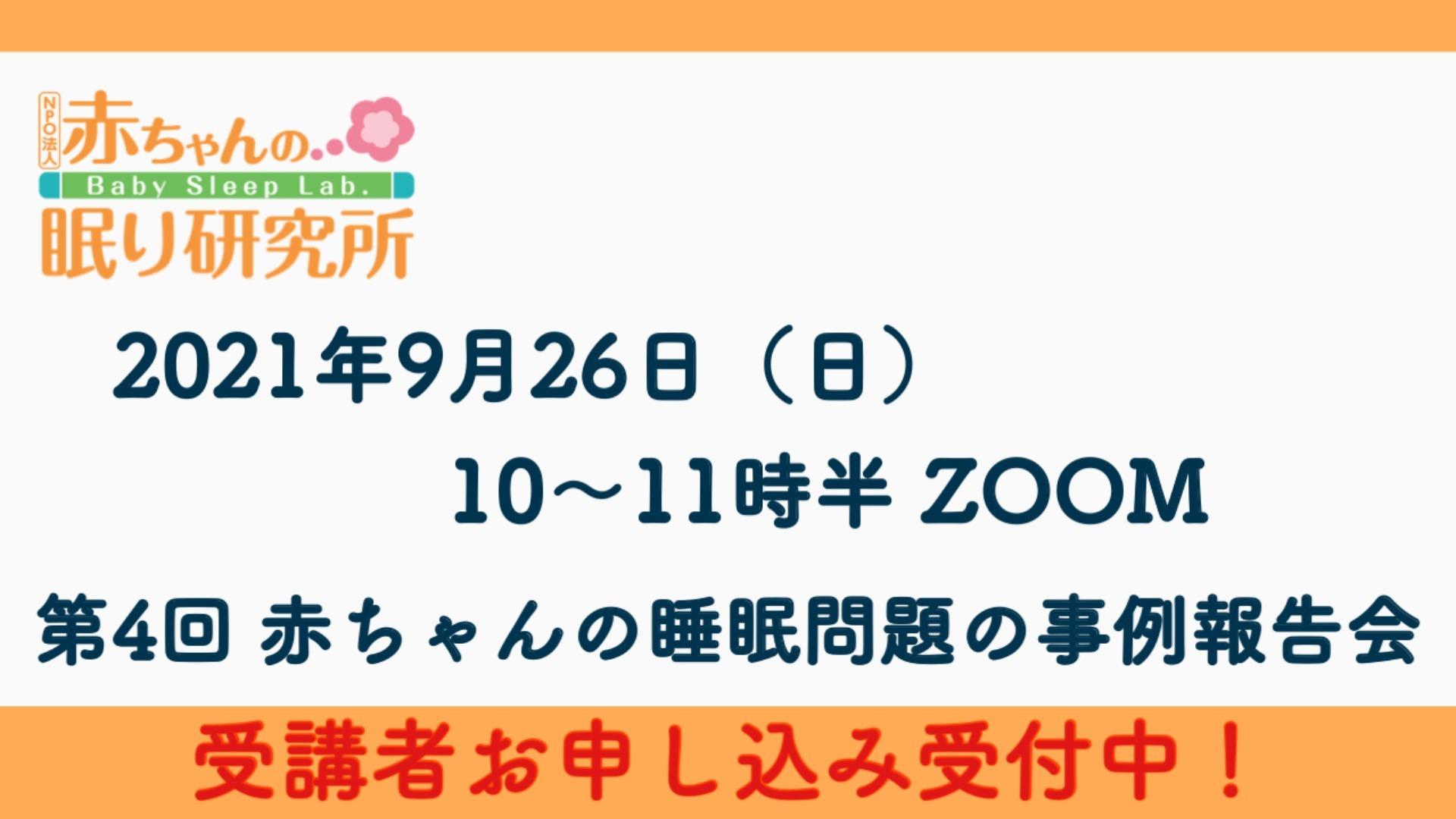 【参加者募集中】9/26(日)第4回 赤ちゃんの睡眠問題の事例報告会