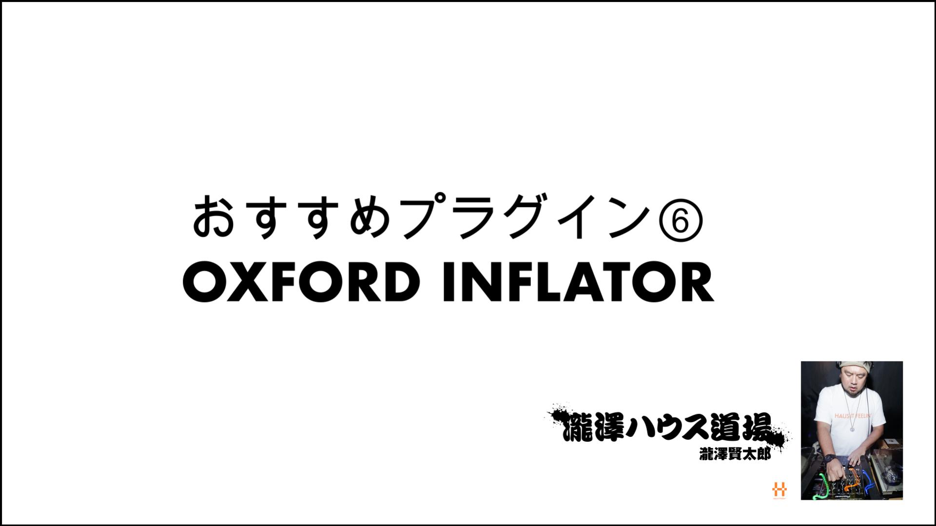 おすすめプラグイン⑥ OXFORD INFLATOR