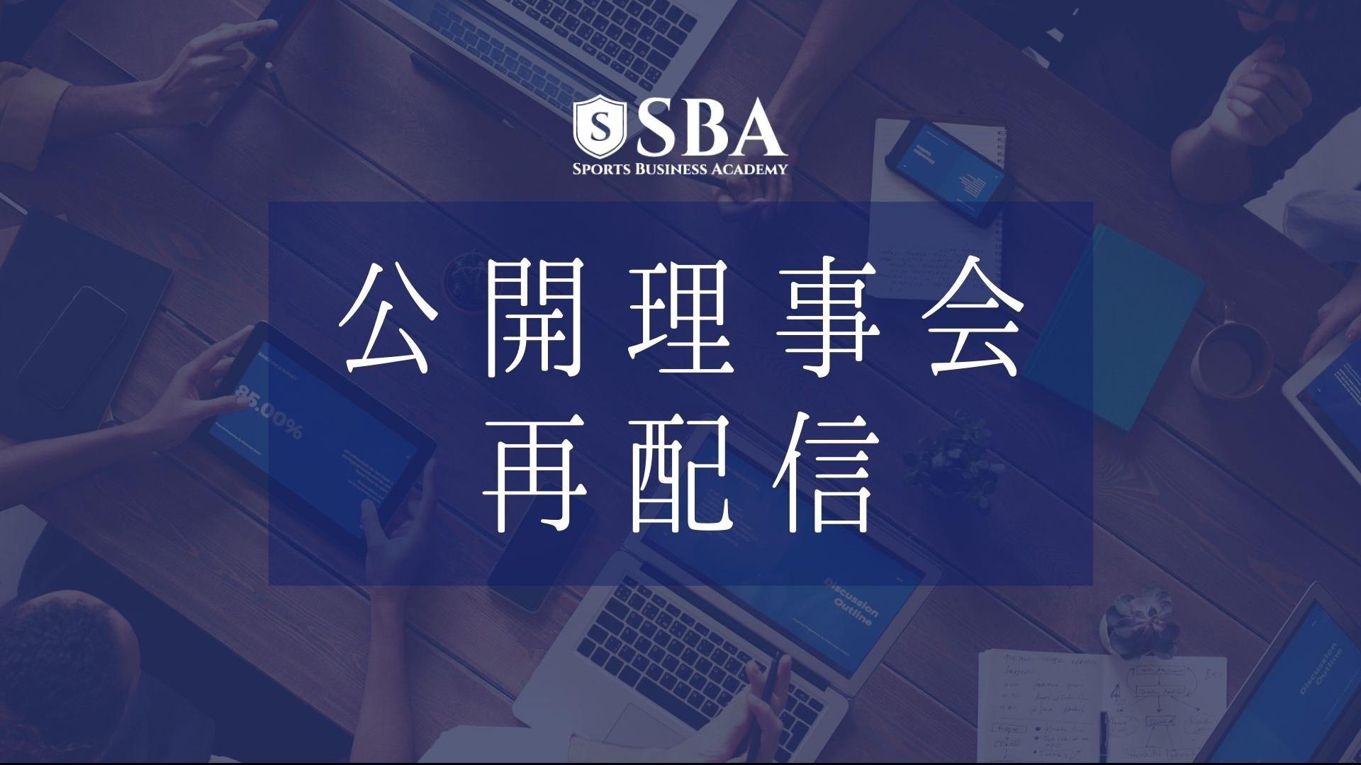 【再配信】1月度SBA理事会