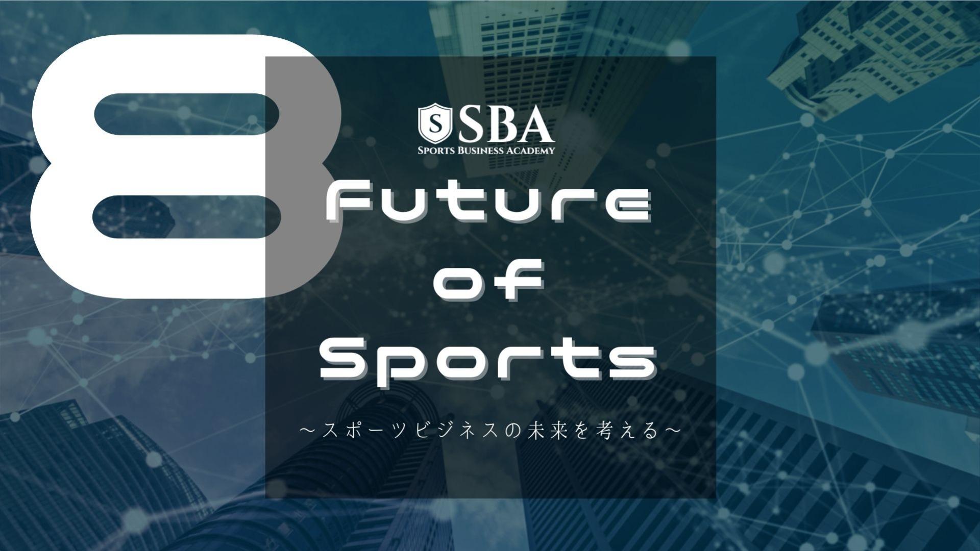 8月Future of Sports~スポーツビジネスの未来を考える~