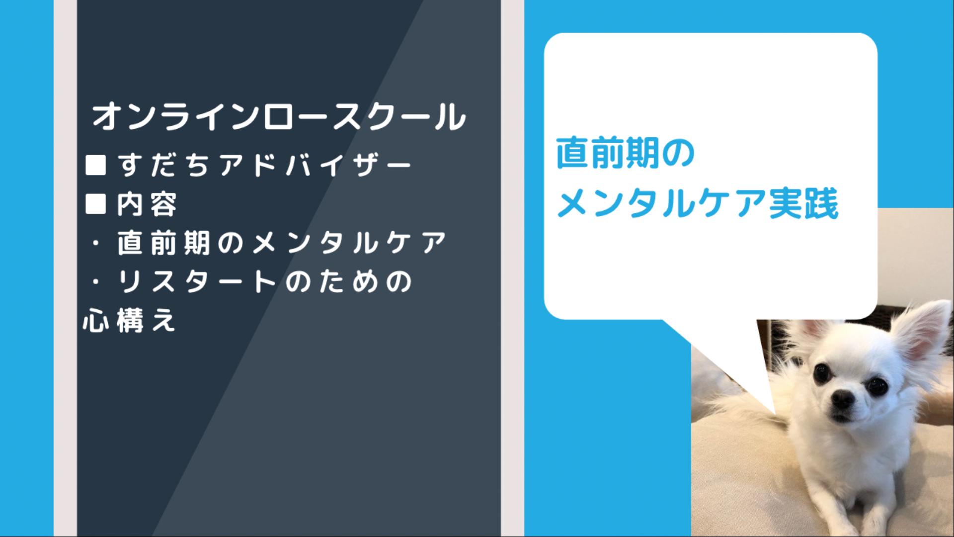 直前期〜試験後のメンタルケア(すだちアドバイザー)[40分]