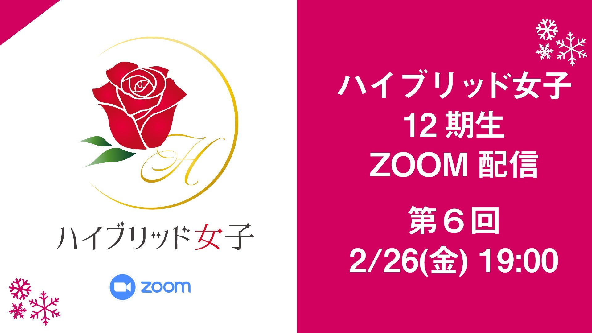 【LIVE】2/26(金)・ZOOMセミナー第5回目