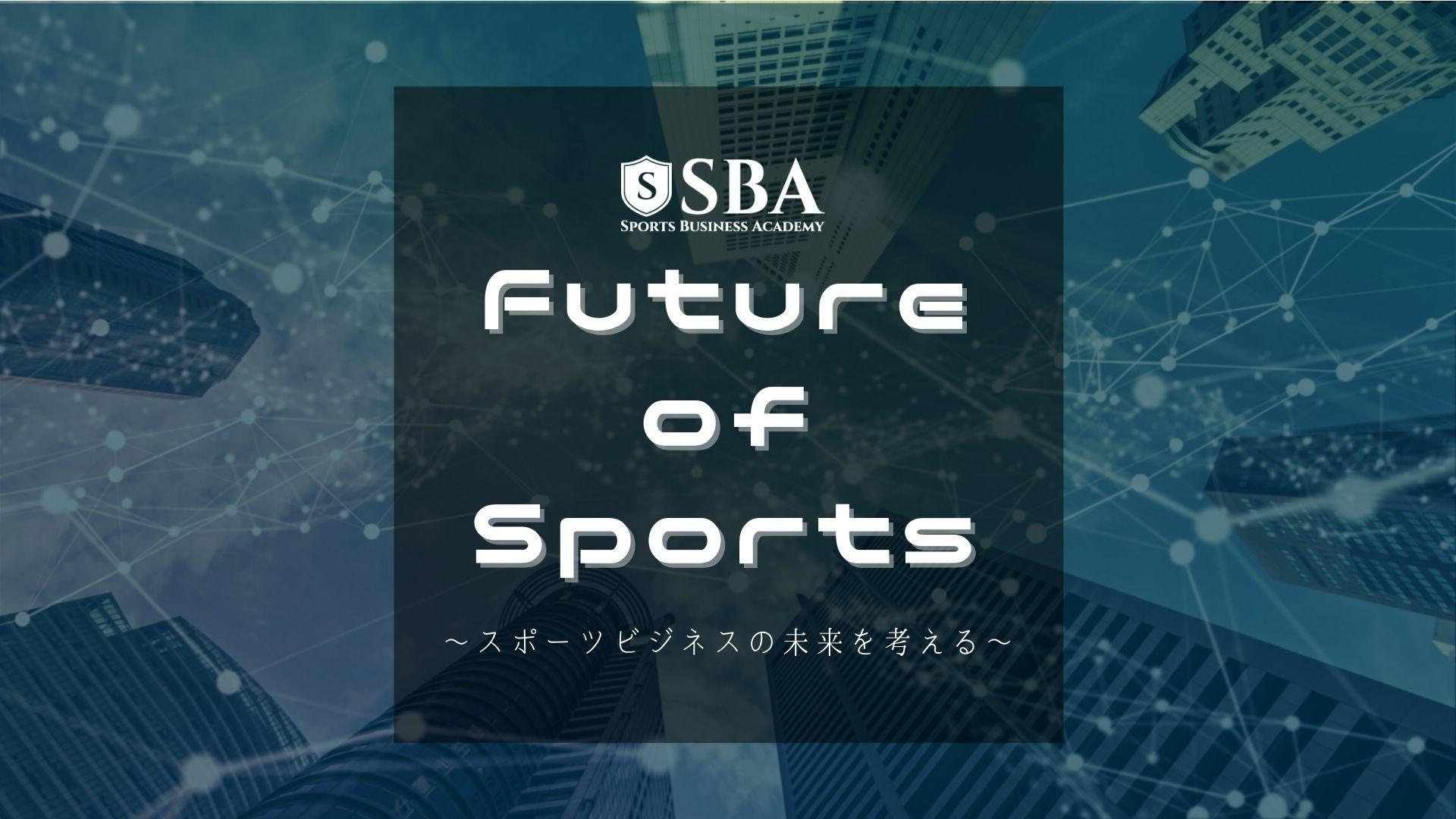 Future of Sports~スポーツビジネスの未来を考える~