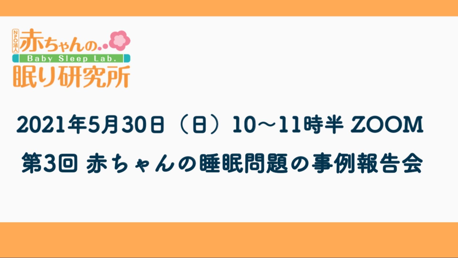 【終了しました】5/30(日)第3回 赤ちゃんの睡眠問題の事例報告会