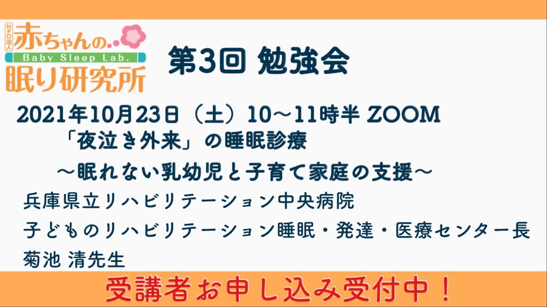 【参加者募集中】10/23(土)第3回「ねんねの教室」勉強会