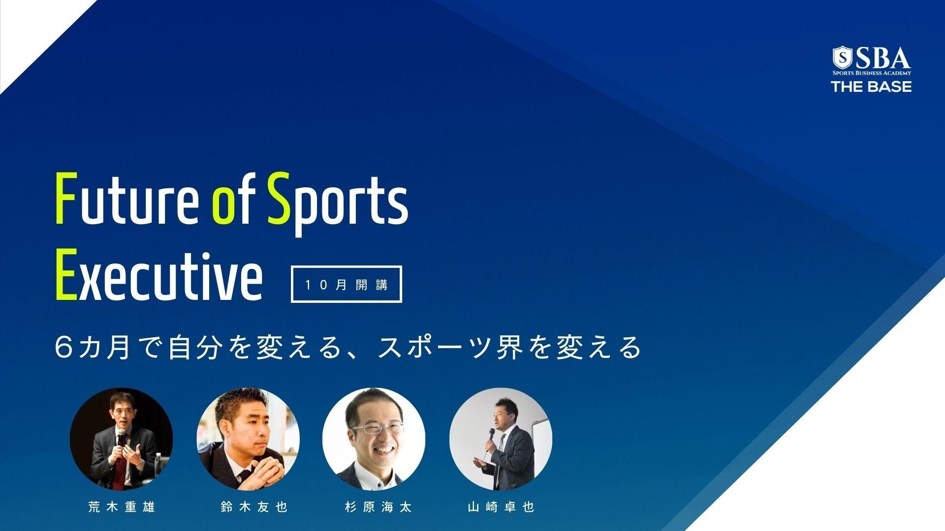 『6か月で自分を変える、スポーツ界を変える』 FoSE、10月開講。