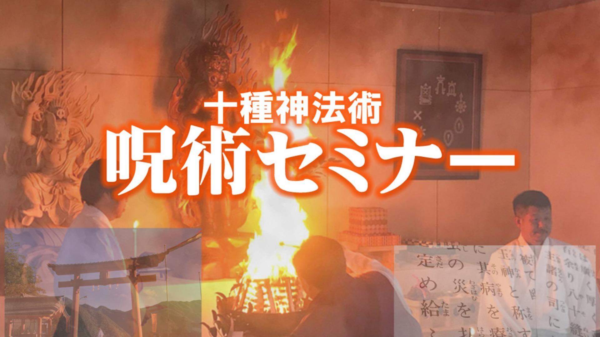 21.4.20《5月13日(木)、29日(土)呪術セミナー開催!》