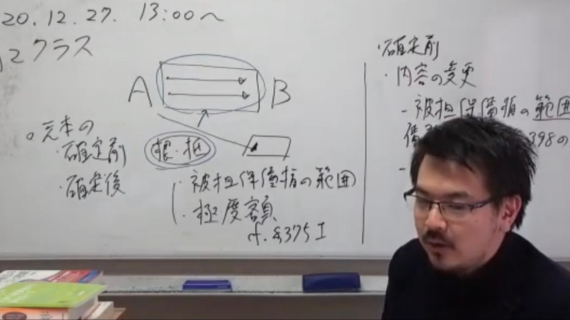 オンラインロースクール/オンライン添削 安田貴行