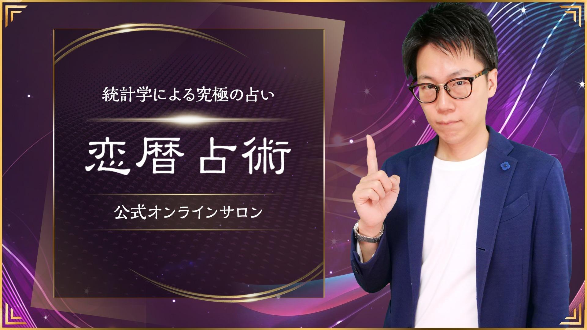 恋暦占術 公式オンラインサロン